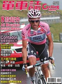 Cycling Update單車誌_No.59_06月_2011年