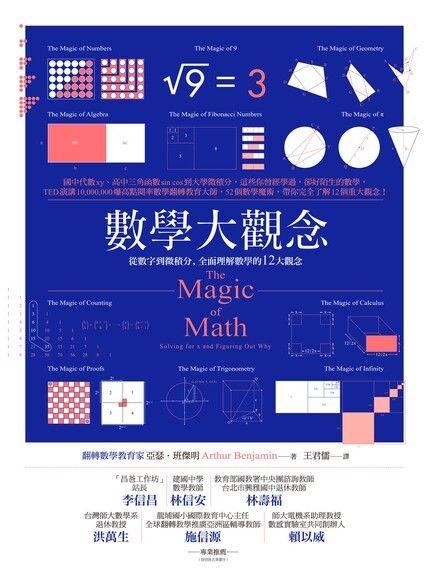 數學大觀念