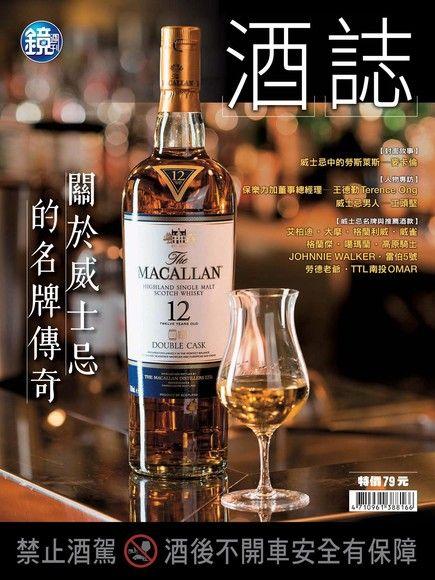 鏡週刊特刊:酒誌 關於威士忌的名牌傳奇