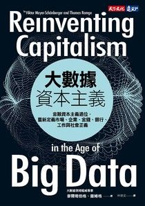 大數據資本主義