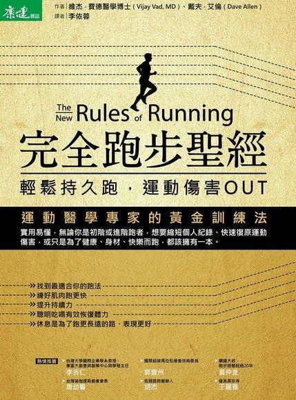 完全跑步聖經