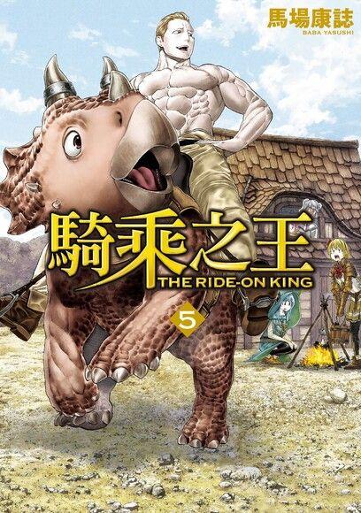 騎乘之王 (5)