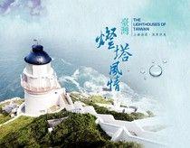 臺灣燈塔風情