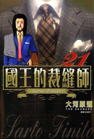 國王的裁縫師(21)