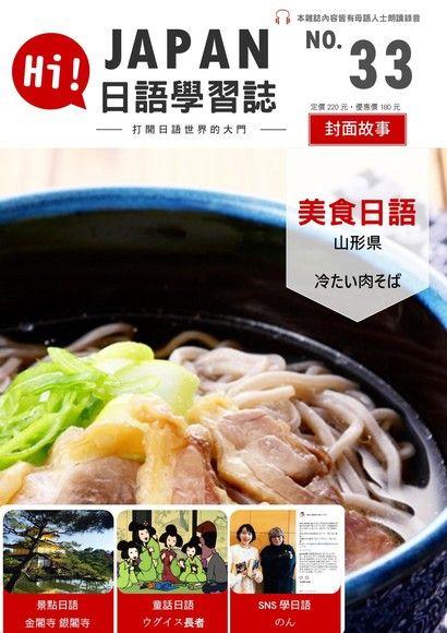 HI!JAPAN日語學習誌 04月號 2018 第33期