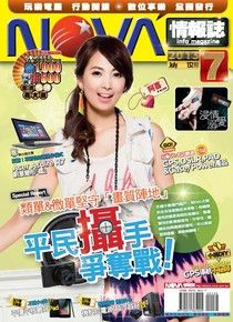 NOVA情報誌 07月號/2013 第132期