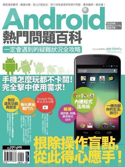 Android熱門問題百科:一定會遇到的疑難狀況全攻略