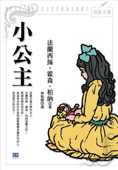 小公主(新版)