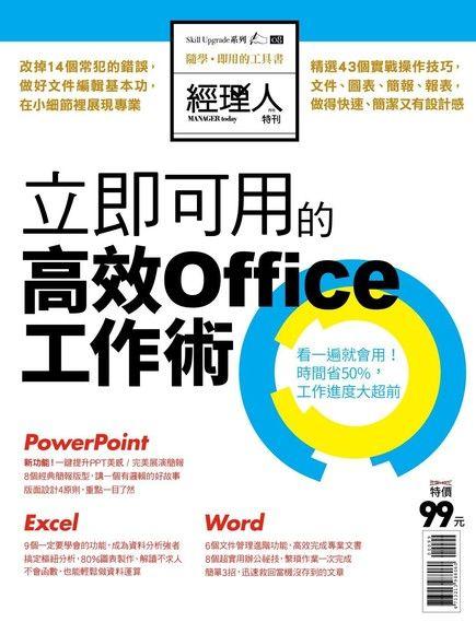 經理人特刊:立即可用的高效Office工作術