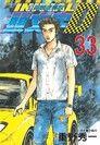 頭文字D(33)