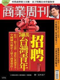 商業周刊 第1496期 2016/07/13