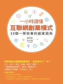 【电子书】一小時讀懂互聯網創業模式