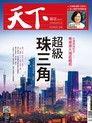 天下雜誌 第623期 2017/05/24