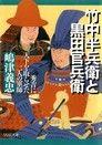 竹中半兵衛與黑田官兵衛 豐臣秀吉的兩位軍師