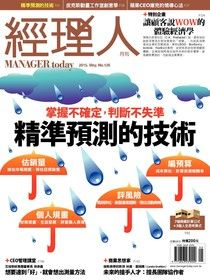 經理人月刊 05月號/2015 第126期