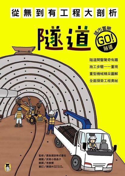 從無到有工程大剖析:隧道