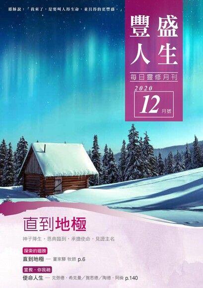 豐盛人生靈修月刊【繁體版】2020年12月號