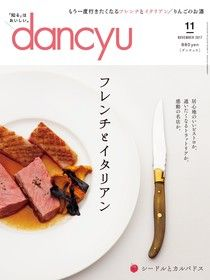 dancyu 2017年11月號 【日文版】