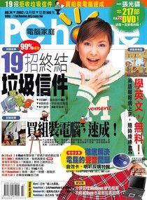PC home 電腦家庭 03月號/2002 第074期