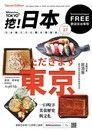 WAttention Tokyo+ 挖!日本 Vol.27