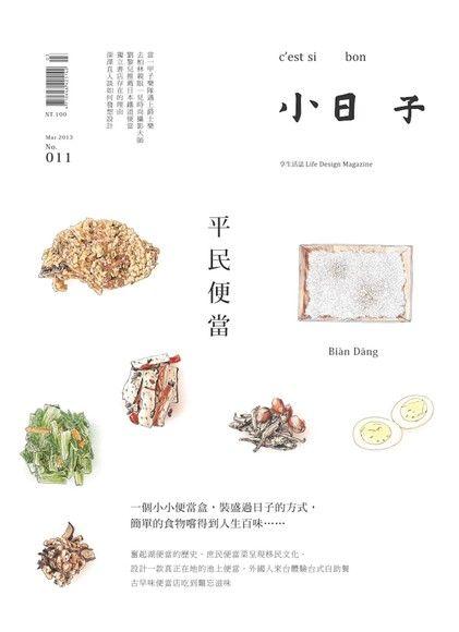 小日子享生活誌 3月號/2013 第11期