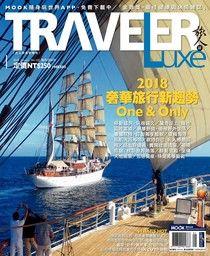 TRAVELER luxe旅人誌 01月號/2018 第152期