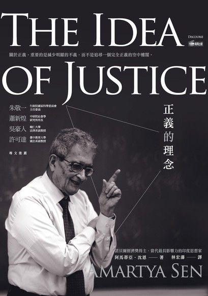 正義的理念