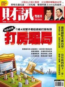 財訊雙週刊 450期 2014/05/08
