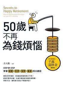 50歲不再為錢煩惱