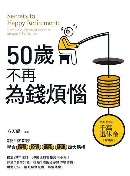 50歲不再為錢煩惱:用月薪滾出千萬退休金