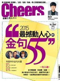 Cheers快樂工作人 12月號/2015 第183期