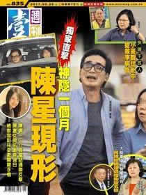 壹週刊 第835期 2017/05/25