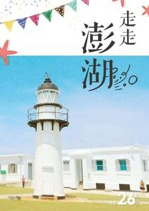 欣台灣走走系列NO.26:走走澎湖