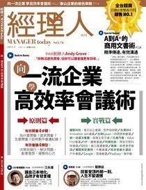 經理人月刊5月號/2011 第78期