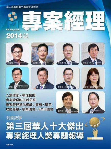 專案經理雜誌雙月刊 繁體版 06月號/2014 第15期