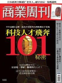 商業周刊 第1485期 2016/04/27