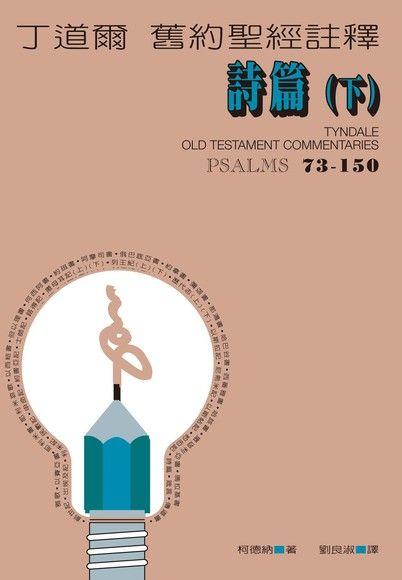 丁道爾舊約聖經註釋——詩篇下(數位典藏版)