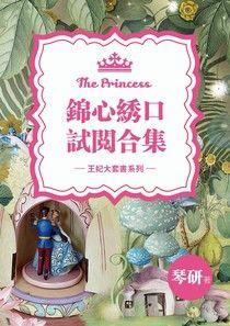 錦心綉口·現代王妃系列試閱合集
