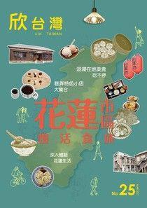 欣台灣走走系列NO.25:花蓮市區 慢活食旅