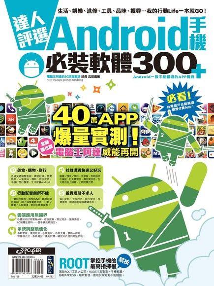 達人評選!Android手機必裝軟體300+(平裝)