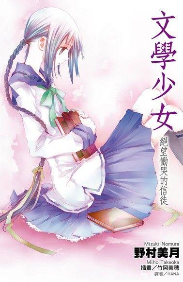 文學少女(05)