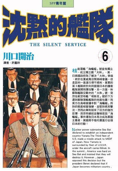 沈默的艦隊(6)
