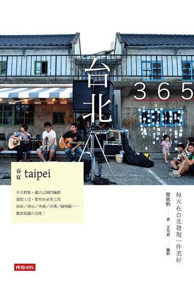 台北365:春夏篇.每天在台北發現一件美好!(第1本依時序集結好文美照、私房景點的在地人導覽書)