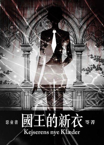笭菁-惡童書之國王的新衣