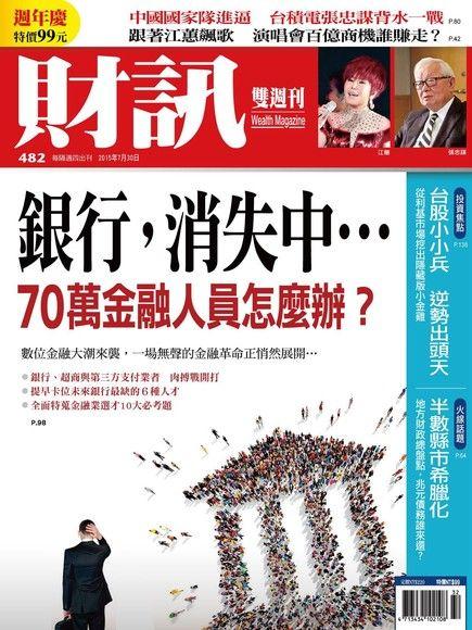 財訊雙週刊 第482期 2015/07/30