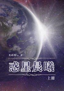 惑星晨曦【上】
