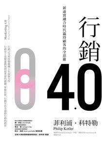 【电子书】行銷4.0