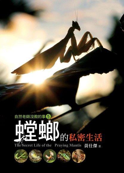 自然老師沒教的事5:螳螂的私密生活
