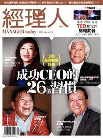 經理人月刊 01月號/2014 第110期