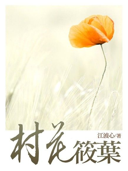 村花筱葉(卷三)